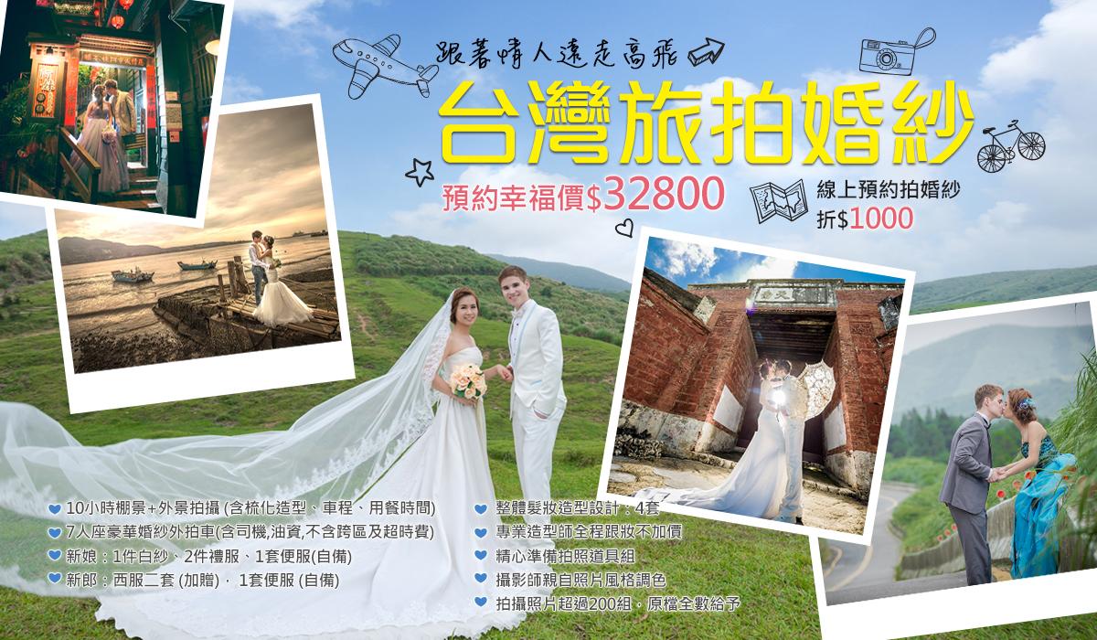 伊頓自助婚紗攝影,集結全台21位最具經驗的婚紗攝影師,如果你也想花2萬元,就有超過10萬的質感及拍攝套數,快進來看看,我們提供自助婚紗拍攝,禮服出租,新娘祕書(新祕),各式商業攝影等服務