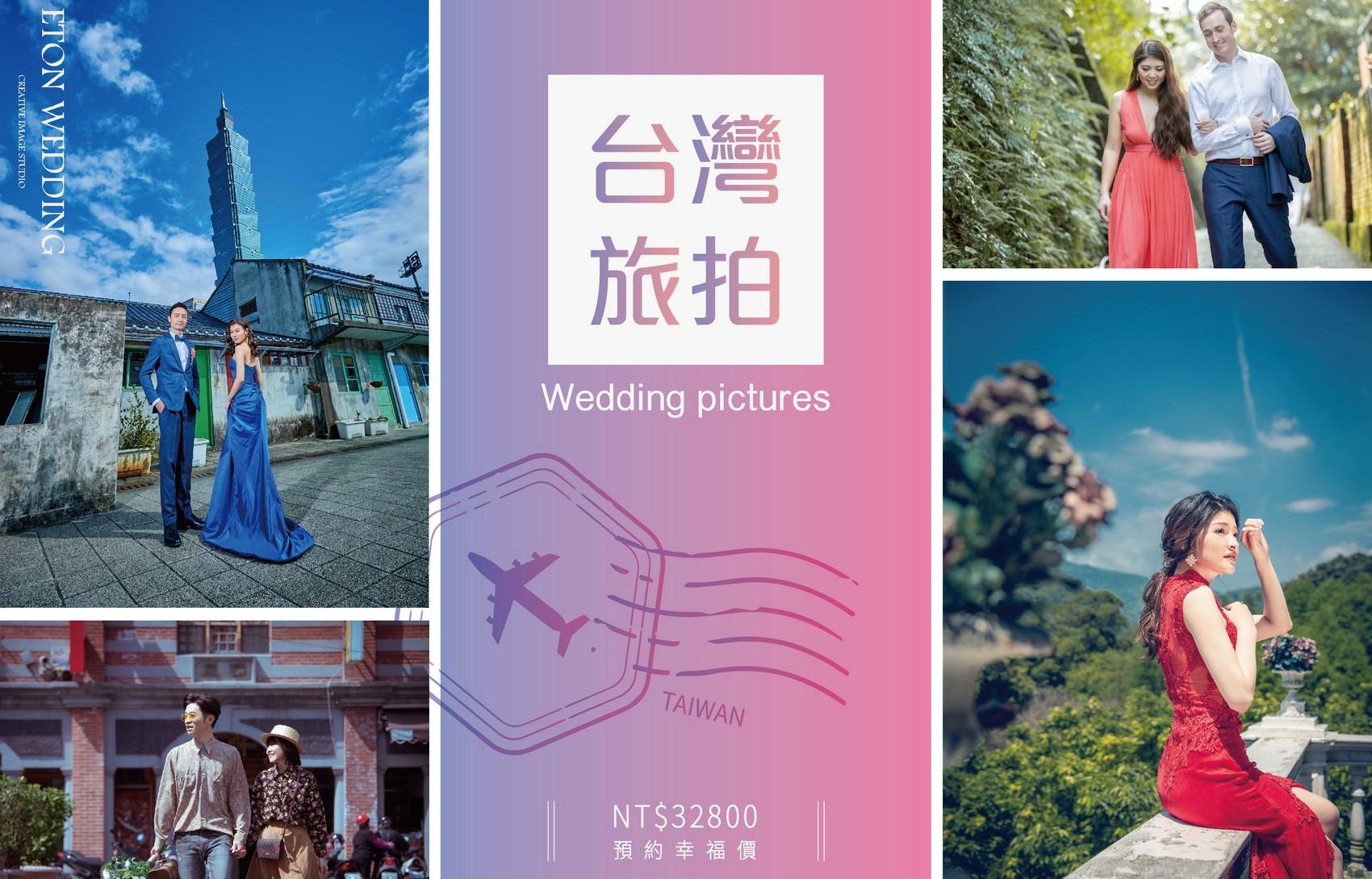 自助婚紗,婚紗拍攝,婚紗禮服出租,自助禮服,自助婚紗攝影, 自助婚紗價格,台灣拍婚紗,台灣婚紗照,台灣 婚紗攝影,台灣 自助婚紗
