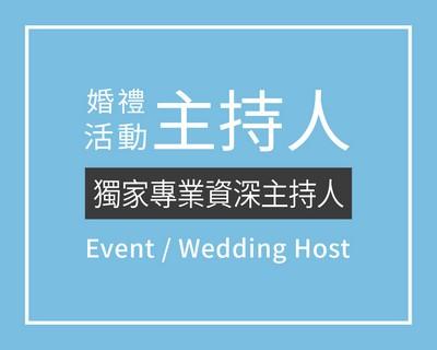 主持人,婚禮主持人,結婚主持人,婚禮主持,結婚主持,活動主持,婚禮顧問,婚禮籌備