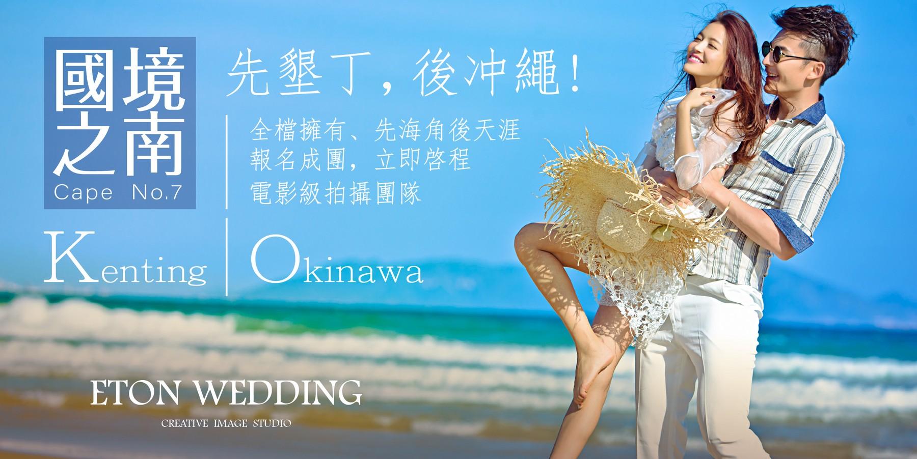 自助婚紗,海外婚紗,墾丁拍婚紗,冲繩拍婚紗